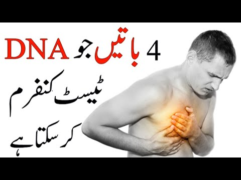DNA Test in Urdu | what DNA Test can Prove