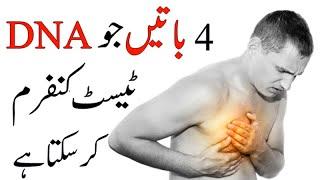 DNA Test in Urdu | what DNA Test can Prove