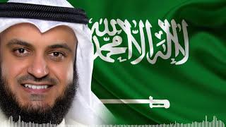 سعودي ( أبوي المملكة وامي ) مشاري العفاسي #السعودية