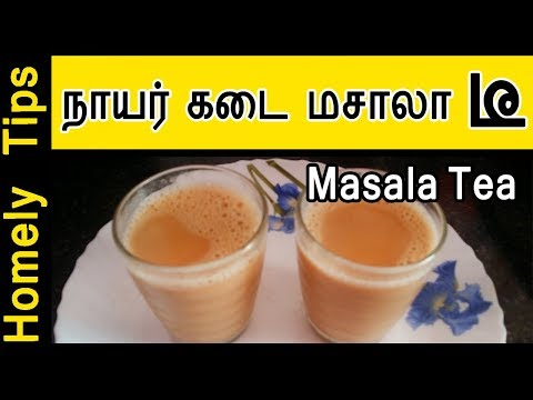 நாயர் கடை மசாலா டீ | Masala Tea in kerala style in Tamil | Tea in Tamil | Homely tips