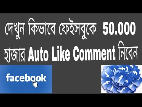 Facebook auto likes and comment 2017 bangla/