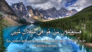 Surah 67: Al-Mulk Nabil Ar-Rifai Arabic/English Subtitles - سورة الملك - نبيل الرفاعي