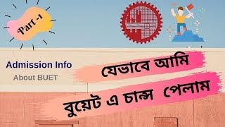 how to get chance in BUET 😍|Admission guideline 💯| Part 1