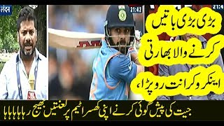 Indian Achors Started Criticizing His Own Team After Defeat From Pakistan In Champion Trophy Final