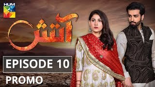 Aatish Episode #10 Promo HUM TV Drama