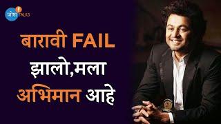 Subodh Bhave | एक सर्वसामान्य विद्यार्थी ते एक यशस्वी अभिनेता! | Marathi Bhashan | मराठी भाषण