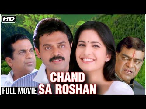 Xxx Mp4 Chand Sa Roshan Full Hindi Movie Katrina Kaif Venkatesh Brahmanandam Latest Hindi Dubbed Movie 3gp Sex