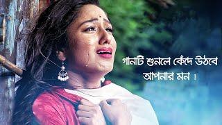 গভীর রাতে একা গানটি শুনুন New Bangla Sad Song 20