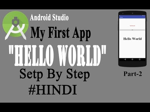 How to create an android app in Android Studio [Hindi]