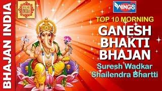 Top 10 Morning Ganesh Bhajans   Ganpati Bappa Morya   Ganesh Mantra   Ganesh Aarti -Bhakti Songs