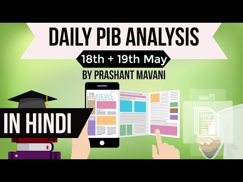 18 & 19 May 2018 - PIB - Press Information Bureau news analysis for UPSC IAS UPPCS MPPCS SSC IBPS