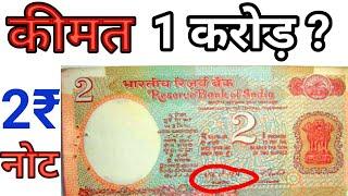 अगर आपके पास भी है 2 रुपए का ऐसा नोट तो ये विडियो ज़रूर देखें VALUE OF 2 RUPEES OLD NOTE