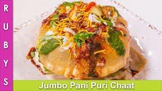 Jumbo Pani Puri Chaat Raj Kachori Recipe in Urdu Hindi - RKK