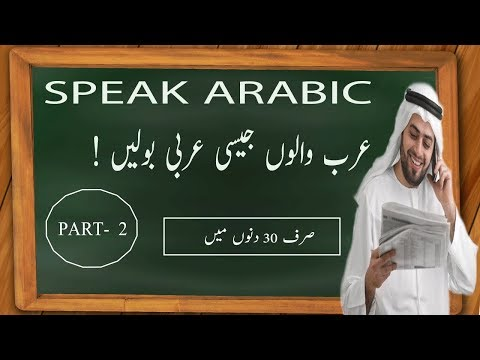Arabic Spoken Course For Beginners In Hindi Urdu (PART 2)