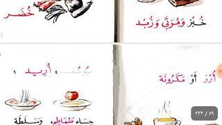 Arabic Al-kitab Al-asasi.pdf