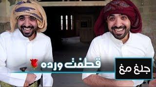 جديد جلغ مغ تقليد حسين محب l قطفت ورده l ياقلبي غويت
