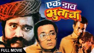 Ek Daav Bhutacha - Full Marathi Movie - Ashok Saraf, Dilip Prabhavalkar, Ranjana - Classic Suspense