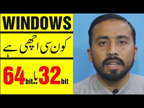 Which Windows is Best for Pc|64 bit or 32 bit  Explain in Urdu/Hindi