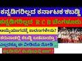 pro kabaddi 7 season no karnataka players in bangalore bulls team/ಕಬಡ್ಡಿ ೭ ನೆ ಆವೃತ್ತಿಯಲ್ಲಿಕನ್ನಡಿಗರಲ್