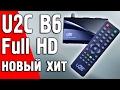 U2C B6 самый дешевый Full HD ресивер. Новый хит 2017 #U2C