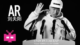 AR 刘夫阳 : UNPOPULAR RAP  🎙️🎙️🎙️ 【 OFFICIAL MV 】