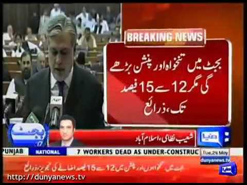 Govt employees' pensions and salaries to be increased by 12 to 15 percent in FY 2016 17
