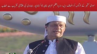 PM Imran Khan addresses Sikh Pilgrims at Kartarpur