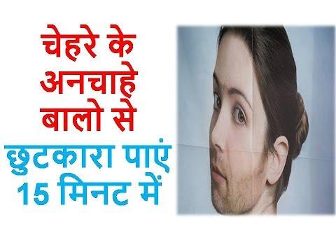 चेहरे के अनचाहे बालो से छुटकारा पाएं 15 मिनट में ll Ayurveda Home Care