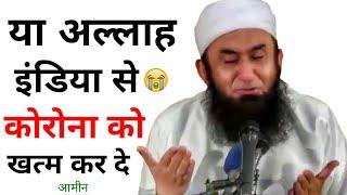 Maulana Tariq Jameel most Crying Dua Very Emotional 😢 DON