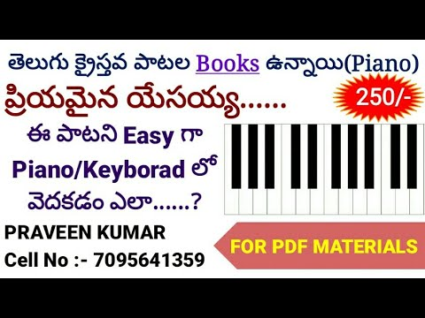 Xxx Mp4 HOW TO SEARCH PRIYAMAINA YESAYYA SONG IN PIANO TELUGU CHRISTIAN SONGS IN PIANO 3gp Sex