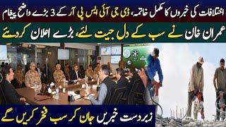 DG ISPR Babar Iftikhar Press Conference || PM Imran Khan Media Talk || Details by Mughees Ali