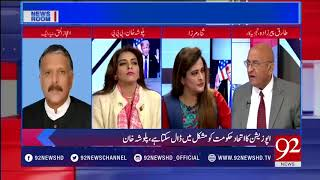 Is there any conspiracy against the PMLN in Balochistan?- 18 January 2018 - 92NewsHDPlus