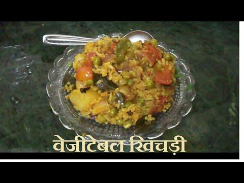 Mix Vegetable Khichdi | वेजिटेबल खिचड़ी