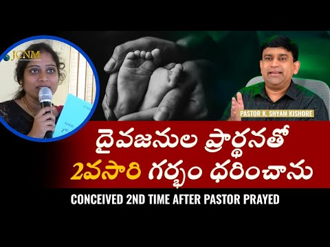 Conceived 2nd Issue After Pastor Prayed - Telugu