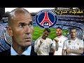 4 أسرار وراء استقالة زيدان المفاجئة من ريال مدريد