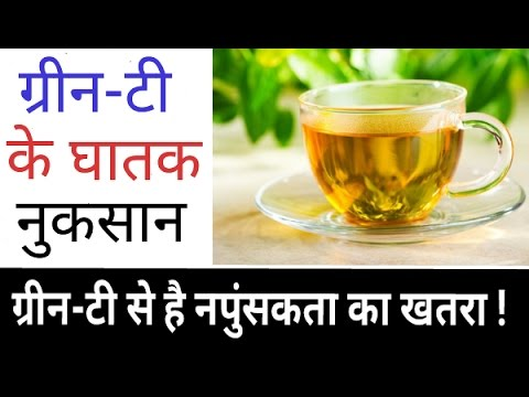 5 dangerous side-effects of green tea in hindi | Latest research on healthy food | HINDI HEALTH TIPS