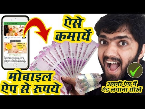 How to Earn money from Android App | Put Ad unit to thunkable app | create New admob account