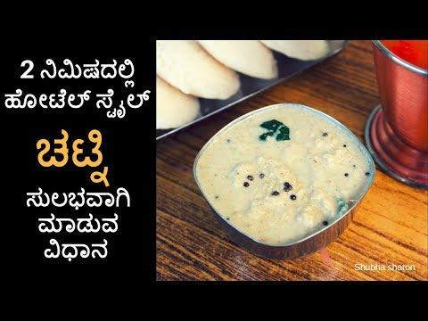 ಹೋಟೆಲ್ ಸ್ಟೈಲ್ ಚಟ್ನಿ | Hotel style chutney | chutney recipe for dosa and idli | Sharon's adugegalu
