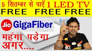 Reliance Jio AGM 2019 ⚡️🔥💥 LIVE | Jio #GigaFiber महंगा पड़ेगा अगर ..... ⚡️🔥💥 जानिये हिन्दी में