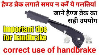 Important tips for Handbrake, don't do this mistakes before engage the Handbrake