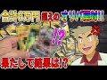 【ポケカ開封】合計で6万円ぶんのオリパを開封した結果wwこれは爆アド確定!?オーキド博士のポケモン実況【柊みゅうの実況】