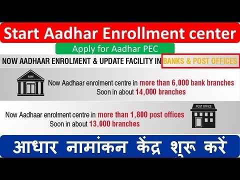 Apply for Aadhar PEC Start Aadhar Enrollment center | आधार नामांकन केंद्र शुरू करें,
