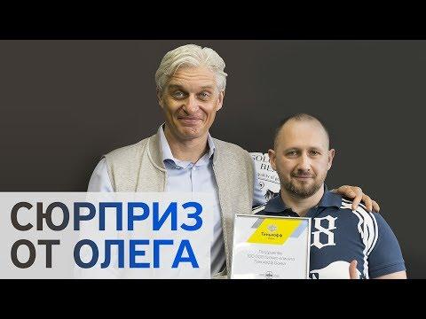 Олег Тиньков сделал сюрприз стотысячному бизнес-клиенту