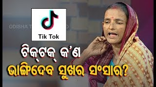 TikTok Puts Relationships At Stake- Jibana Do Chakire Ashara Alok