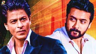 Download WOW : Suriya & Shahrukh Khan to Act in Same film | Hot Tamil Cinema News Video