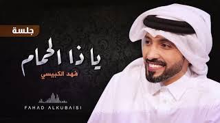 فهد الكبيسي - يا ذا الحمام | 2019