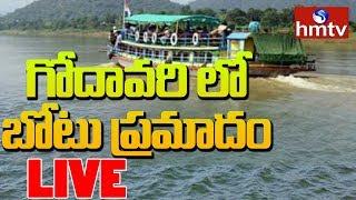 Tourist Boat Capsizes in Godavari River Live | hmtv