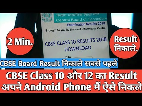 CBSE Board Exam Results check in Your Android Mobile 2018