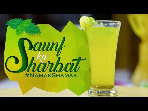 Saunf Sharbat |सौंफ शरबत | Variyali Sharbat Recipe| Fennel Seeds Summer Drink
