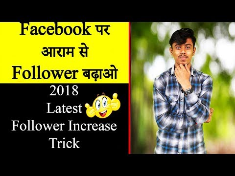 How to Get Fb follower 2018 trick